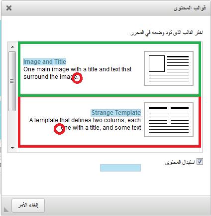 14653 bidi template window in arabic ui should be translated into